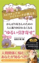 G_miuraさんのスピリチュアル系電子書籍の表紙デザインをお願いします。への提案