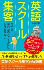 G_miuraさんの電子書籍の表紙の作成をお願いします。への提案