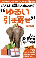 yuyupichiさんのスピリチュアル系電子書籍の表紙デザインをお願いします。への提案