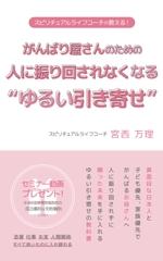 hamomoさんのスピリチュアル系電子書籍の表紙デザインをお願いします。への提案