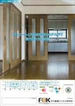 新しく賃貸住宅に入居する方に向けた「消臭・除菌施工サービス」の販促チラシの作成への提案