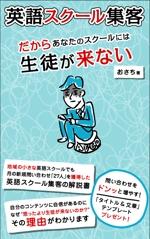 arasuke0910さんの電子書籍の表紙の作成をお願いします。への提案