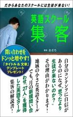 goro246さんの電子書籍の表紙の作成をお願いします。への提案