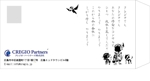 sdhmさんの岡山県内企業経営者向けDM封筒のデザインと制作への提案