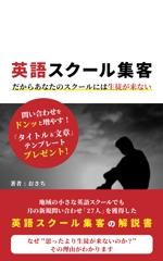 hamomoさんの電子書籍の表紙の作成をお願いします。への提案