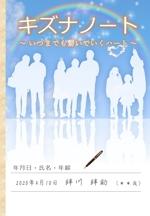 peace14さんのオリジナルのエンディングノートのデザインへの提案