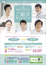 T-kawaguchiさんの歯科業界向けキャンペーンDMの作成への提案