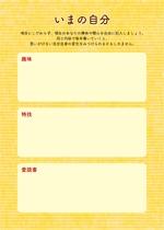 sakagawamanaさんのオリジナルのエンディングノートのデザインへの提案