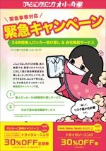 新宿にあるクリーニング屋さんのちらし号外「リスク最小化計画」への提案