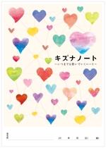 tachi0さんのオリジナルのエンディングノートのデザインへの提案