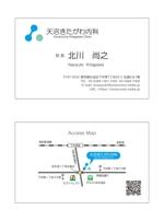masunaga_netさんの新規クリニック開業のための名刺への提案