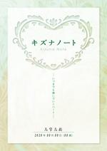 shimouma3さんのオリジナルのエンディングノートのデザインへの提案