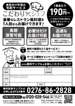 msumi_ikeさんの高齢者施設向け食材のFAXDM作成への提案