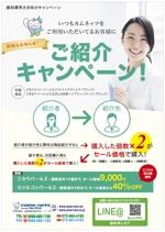 nishi1226さんの歯科業界向けキャンペーンDMの作成への提案