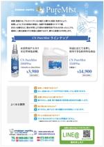 nishi1226さんの消毒剤のDMへの提案