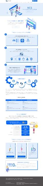 【金融機関案件】ソーシャルレンディングのWEBサイトデザインへの提案