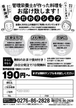 syuninuさんの高齢者施設向け食材のFAXDM作成への提案