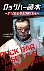nakane0515777さんの電子書籍「ロックバー読本」の表紙への提案