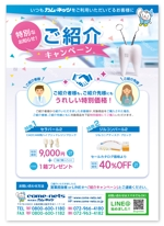 NaNa-creamさんの歯科業界向けキャンペーンDMの作成への提案