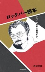 yoshipiさんの電子書籍「ロックバー読本」の表紙への提案
