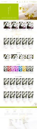 胡蝶蘭・観葉植物販売サイトのトップページデザイン(デザインのみ)への提案
