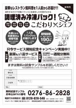 masunaga_netさんの高齢者施設向け食材のFAXDM作成への提案