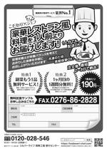 eizoさんの高齢者施設向け食材のFAXDM作成への提案