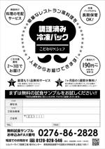 takumikudou0103さんの高齢者施設向け食材のFAXDM作成への提案