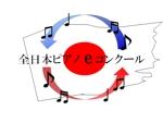 ピアノコンクールのロゴへの提案