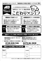 aki2016さんの高齢者施設向け食材のFAXDM作成への提案