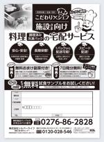 G_miuraさんの高齢者施設向け食材のFAXDM作成への提案