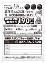 nakane0515777さんの高齢者施設向け食材のFAXDM作成への提案