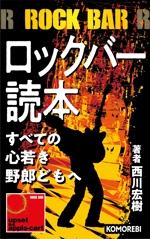 shin2zasさんの電子書籍「ロックバー読本」の表紙への提案