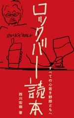 reika6969さんの電子書籍「ロックバー読本」の表紙への提案