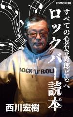 Miyaginoさんの電子書籍「ロックバー読本」の表紙への提案