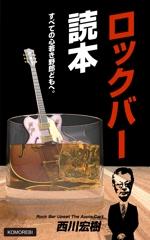 T-Furuyaさんの電子書籍「ロックバー読本」の表紙への提案