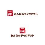 テイクアウト専門ポータルサイトのロゴ募集への提案