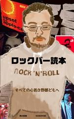 potenekoさんの電子書籍「ロックバー読本」の表紙への提案