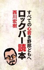 shimouma3さんの電子書籍「ロックバー読本」の表紙への提案