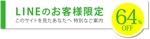 SakiKakudaさんのLINEのキャラクターを利用したハガキサイズの名刺風デザインをお願いしたい。への提案