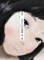 tatoeさんの短編小説『一夜』(Kindle出版)の表紙作成への提案