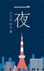 nakane0515777さんの短編小説『一夜』(Kindle出版)の表紙作成への提案