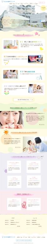 417seihoさんの【小児歯科のサテライト】新規立ち上げのためTOPデザイン募集【素材・ワイヤーあり】への提案