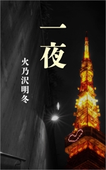 ysgou3さんの短編小説『一夜』(Kindle出版)の表紙作成への提案
