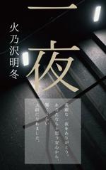 cozouさんの短編小説『一夜』(Kindle出版)の表紙作成への提案