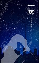 goro246さんの短編小説『一夜』(Kindle出版)の表紙作成への提案