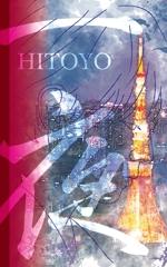 atelier15さんの短編小説『一夜』(Kindle出版)の表紙作成への提案