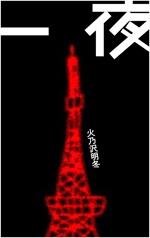 mako_shojiさんの短編小説『一夜』(Kindle出版)の表紙作成への提案