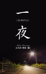 G_miuraさんの短編小説『一夜』(Kindle出版)の表紙作成への提案