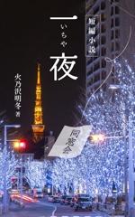 akima05さんの短編小説『一夜』(Kindle出版)の表紙作成への提案